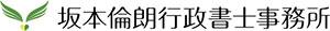 坂本倫朗行政書士事務所 東京板橋